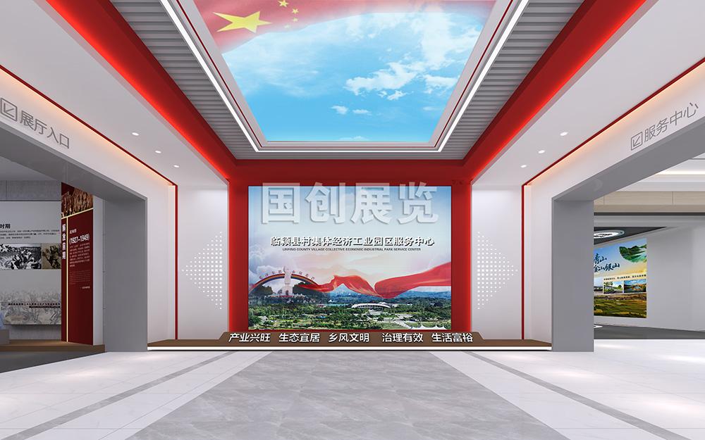 title='乡村振兴展厅'